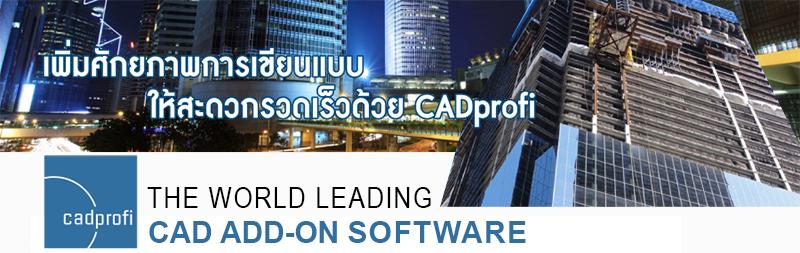 เพิ่มศักยภาพการออกแบบ เขียนแบบบน CAD ตัวใหม่ ให้รวดเร็วและถูกต้อง มากยิ่งขึ้น ใช้งานง่ายไม่ต้องเสียเวลาในการเรียนรู้ รองรับการทำงานบน CAD ซอฟต์แวร์หลากหลายเช่น AutoCAD, AutoCAD LT, GtstarCAD และ CAD อื่นๆ อีกมากมาย