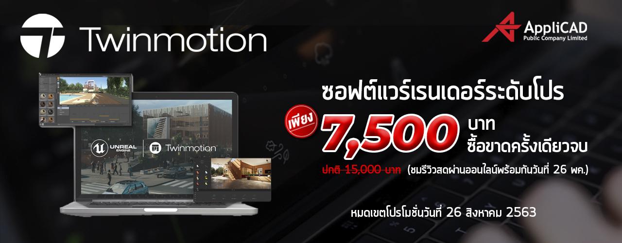 Twinmotion Promotion