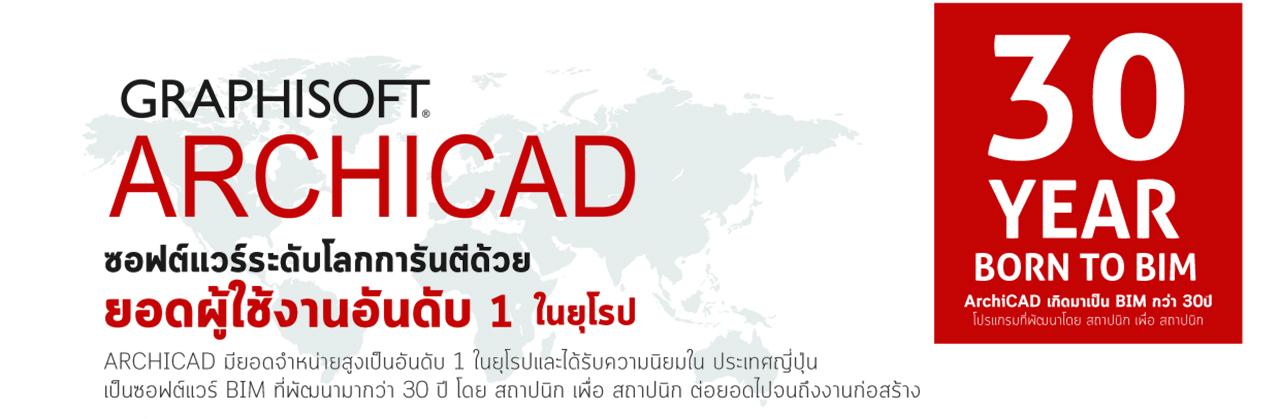 GRAPHISOFT ARCHICAD ซอฟต์แวร์ระดับโลกการันตีด้วยยอดผู้ใช้งานอันดับ 1 ในยุโรป