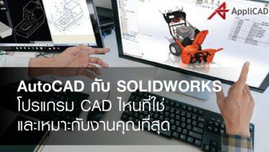 AutoCAD กับ SOLIDWORKS โปรแกรม CAD ไหนที่ใช่ และเหมาะกับงานคุณที่สุด