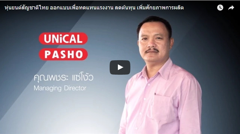 success_unical-pasho