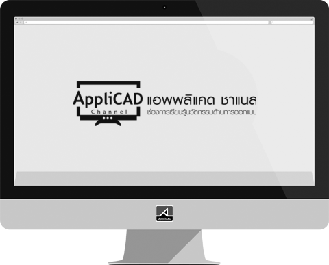 applicad-channel