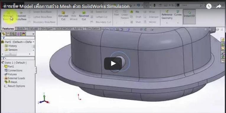 การเช็ค Model เพื่อการสร้าง Mesh