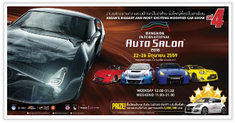 Bangkok International Auto Salon 2016