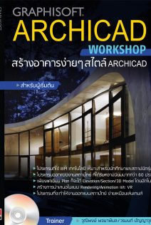 DVD-ArchiCAD-Workshop-Front