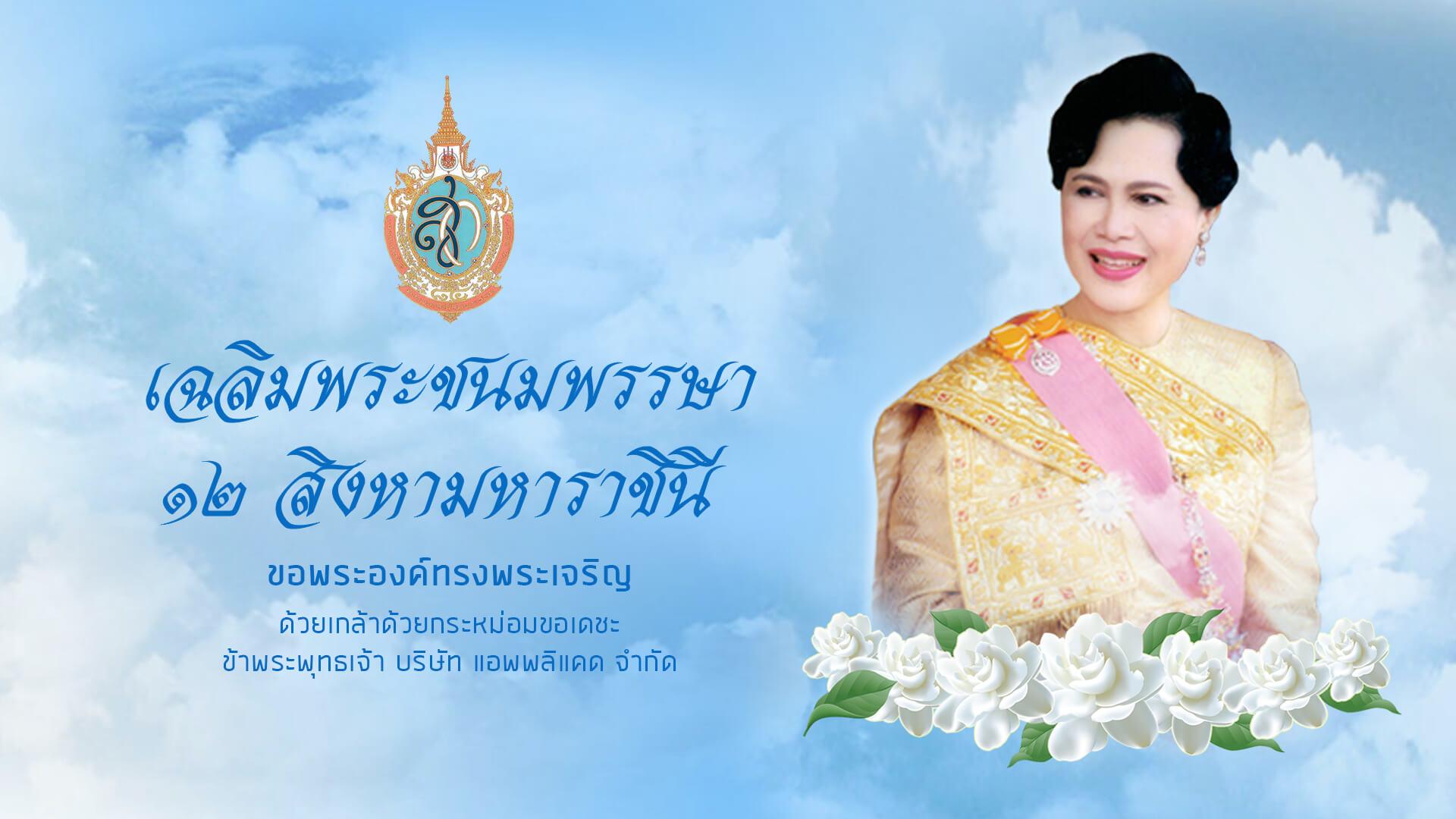 Mom-Banner