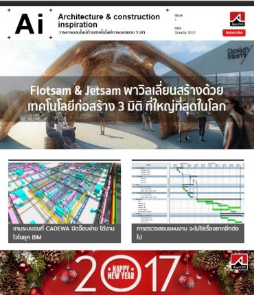 ai01-2017