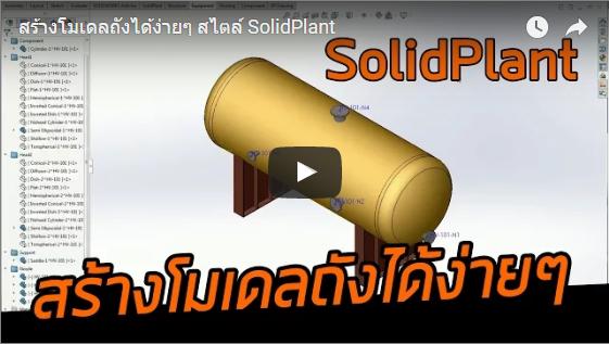 สร้างโมเดลถังได้ง่ายๆ-สไตล์-solidplant