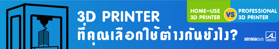 professional-3d-printer-vs-home-use-3d-printer-banner