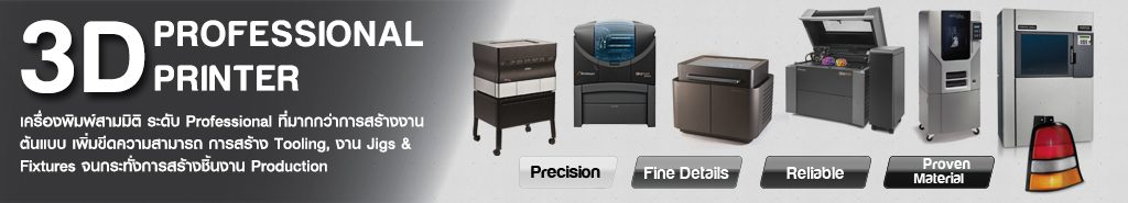 professional-3d-printer_01