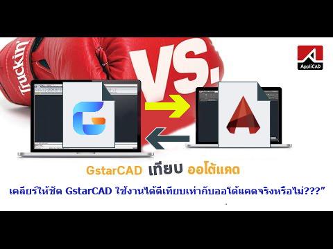 เคลียร์ให้ชัด GstarCAD ใช้งานได้ดีเทียบเท่า AutoCAD จริงหรือไม่???