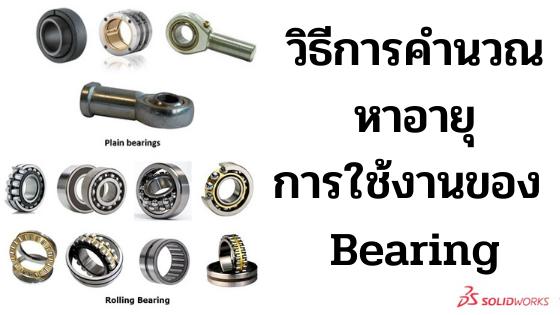 อายุการใช้งาน Bearing