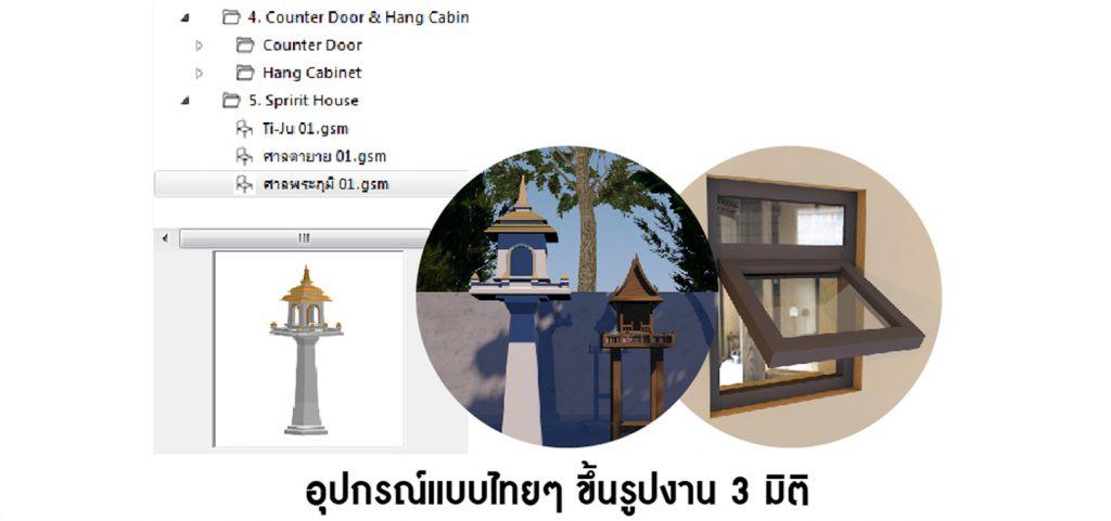 ออกแบบ เคลียร์แบบ ประมาณราคาก่อสร้าง ได้ง่าย และถูกต้อง ArchiCAD Thai BIM ประโยชน์สำหรับผู้ออกแบบและผู้รับเหมาไทย