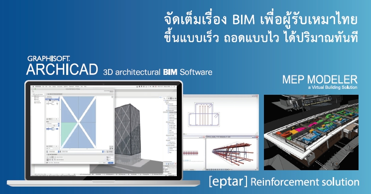 ARCHICAD THAI BIM V.2 MEP ERTAR