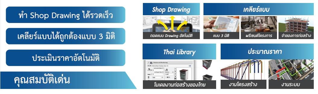 ARCHICAD THAI BIM V.2_01