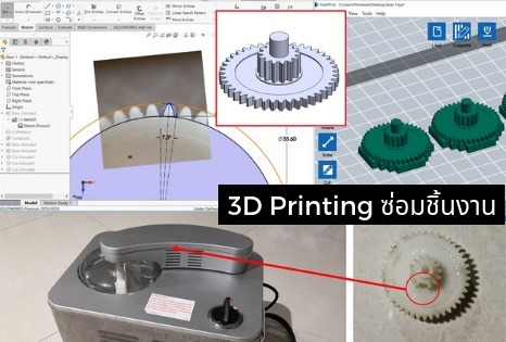 3D Printing ช่วยซ่อมชิ้นงานได้