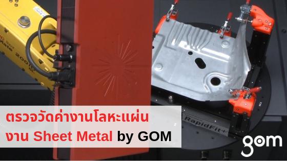 ระบบการตรวจสอบคุณภาพชิ้นงานแบบอัตโนมัติ ของ ATOS ScanBox 4105 กับชิ้นงาน Sheet Metal