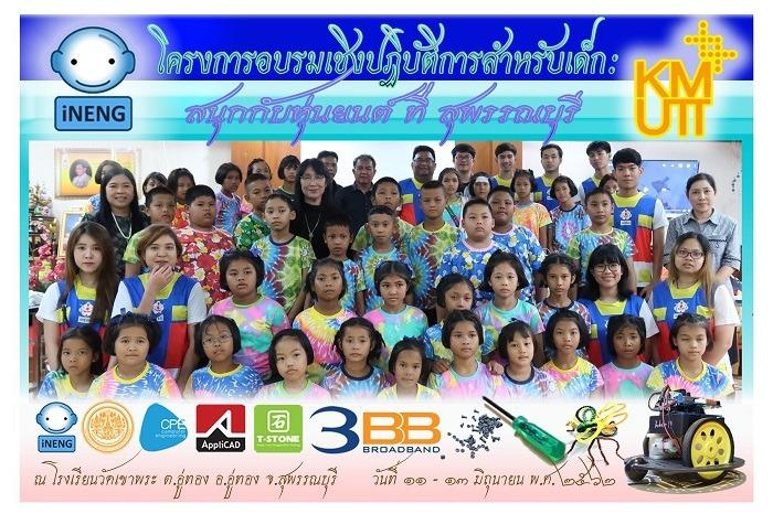 โครงการอบรมเชิงปฏิบัติการสำหรับเด็ก : สนุกกับหุ่นยนต์ (Kid Workshop : Fun with Robots At Suphanburi)