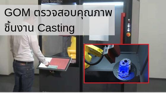 การสแกน 3 มิติ และตรวจวัดค่างานหล่อโลหะ โดยการทำงานแบบอัตโนมัติกับเครื่องรุุ่น ATOS ScanBox 4105