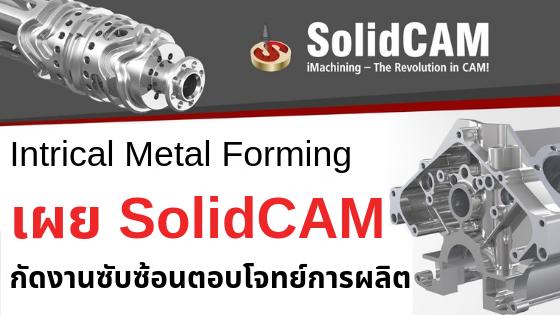 SolidCAM : การเขียนโปรแกรม CNC อย่างง่ายบน SolidWorks