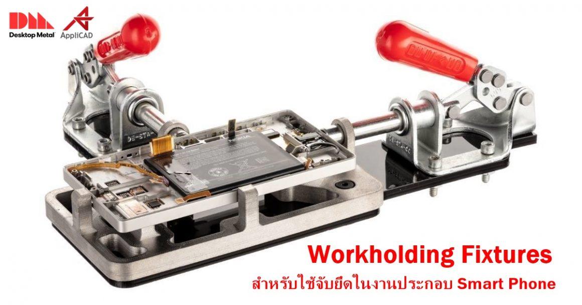 Workholding Fixtures สำหรับใช้จับยึดในงานประกอบ Smart Phone