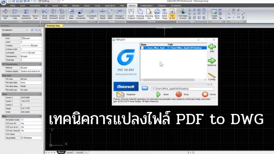 เทคนิคการแปลงไฟล์ PDF to DWG สะดวกและรวดเร็วกว่าเดิม