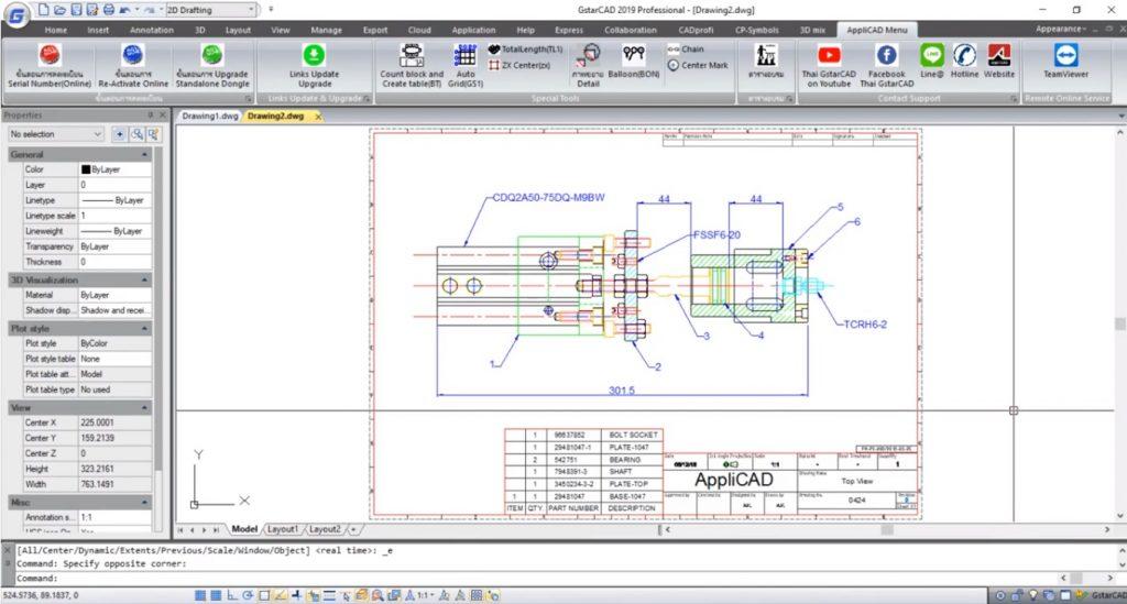 เมนูสำหรับผู้ใช้งาน CAD ที่มีเครื่องมือช่วยในการทำงานให้เร็วขึ้น โดย VDO นี้จะมาแนะนำหน้าต่าง AppliCAD Menu