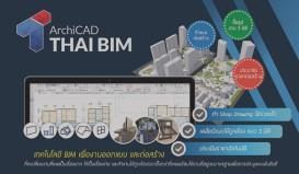 Thai BIM เทคโนโลยีเพื่อการออกแบบ และก่อสร้าง