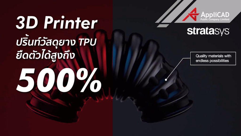 3D Printer ปริ้นท์วัสดุยาง TPU ยืดตัวได้สูงถึง 500