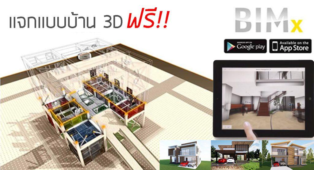 แจกแบบบ้าน 3D พร้อมแปลนบ้านฟรี!! BIM Files