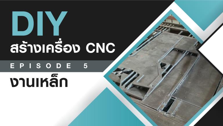DIY สร้างเครื่อง CNC ด้วยตัวเอง EP.05 #งานเหล็ก