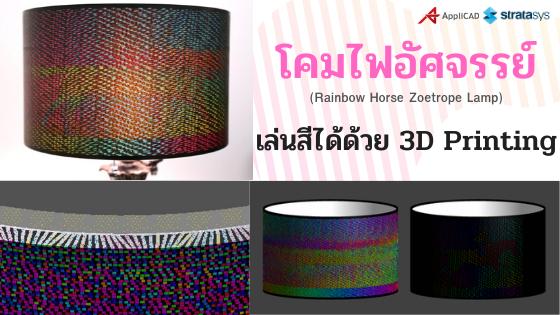 โคมไฟอัศจรรย์ (Rainbow Horse Zoetrope Lamp)
