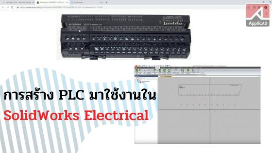 การสร้าง PLC มาใช้งานใน SolidWorks Electrical