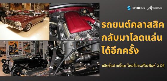 รถยนต์คลาสสิคกลับมาโลดแล่นได้อีกครั้ง ผลิตชิ้นส่วนขึ้นมาใหม่ด้วยเครื่องพิมพ์ 3 มิติ