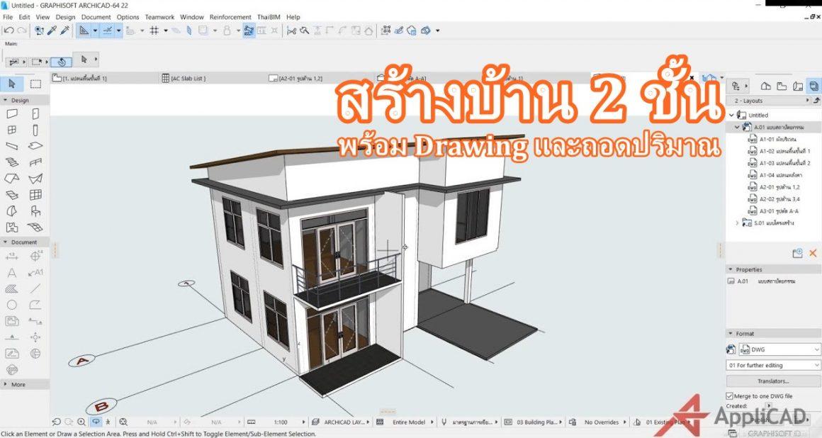 สร้างบ้าน 2 ชั้น พร้อม Drawing และตารางปริมาณงาน