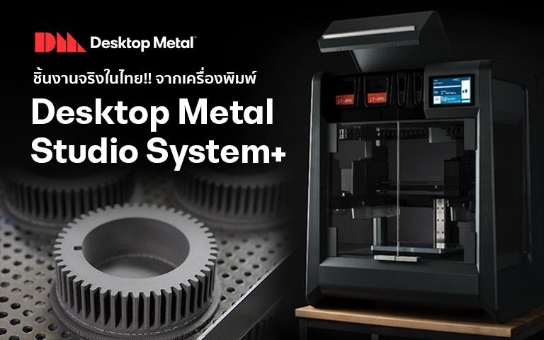 ชิ้นงานจริงในไทย!! จากเครื่องพิมพ์ Desktop Metal Studio System+