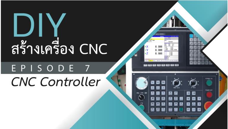 DIY สร้างเครื่อง CNC EP.7 #CNC Controller