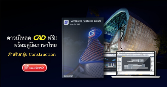 Download GstarCAD 2020 for Construction