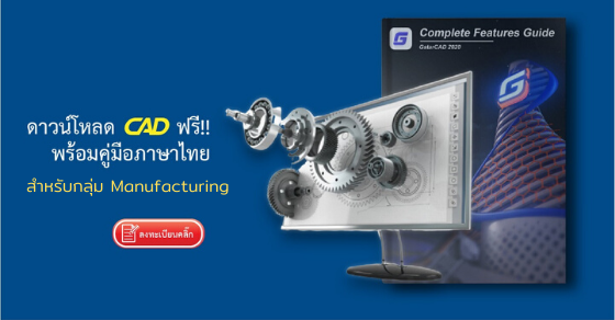 Download GstarCAD 2020 for Mechanical