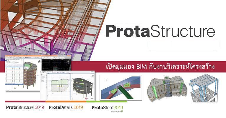 ProtaStructure เปิดมุมมอง BIM กับงานวิเคราะห์โครงสร้าง