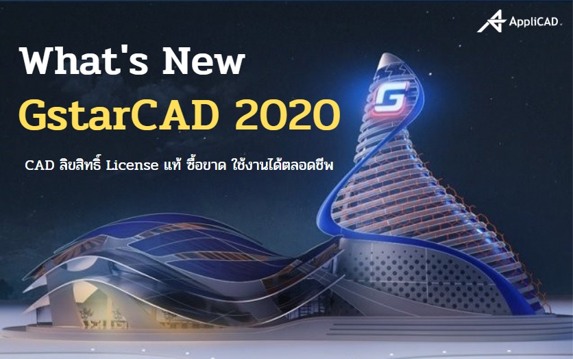 What's New GstarCAD 2020