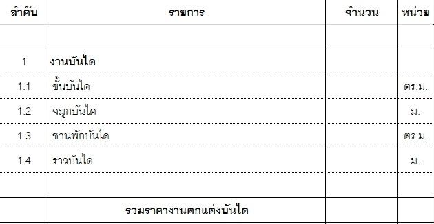 ตัวอย่างรูปแบบ BOQ ปริมาณงานบันได
