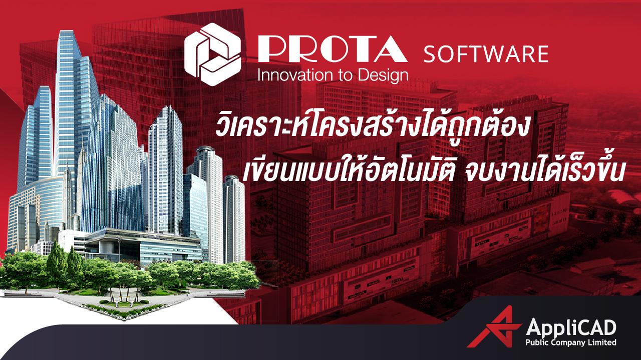 Prota Structure โปรแกรมวิเคราะห์และออกแบบโครงสร้าง 3 มิติ