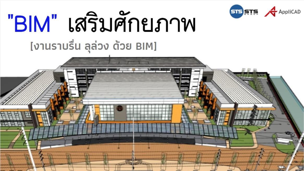 ArchiCAD Thai BIM ออกแบบง่าย ถอดปริมาณแม่นยำ