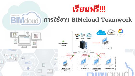 เรียนฟรี การใช้งาน ARCHICAD BIMcloud Teamwork by AppliCAD