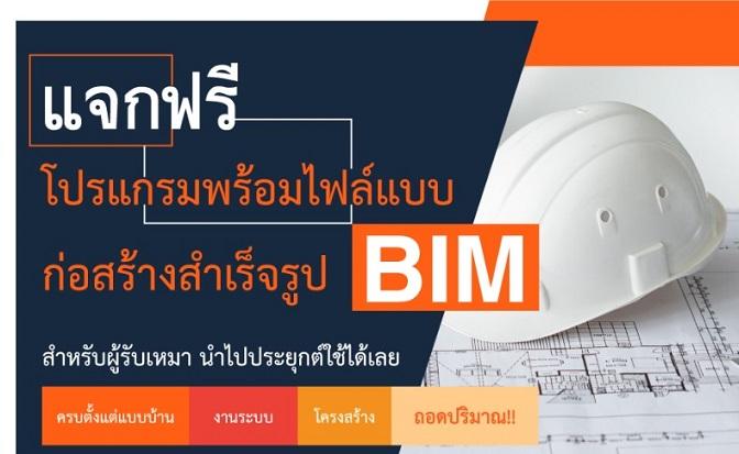 แจกฟรี...โปรแกรม BIM พร้อมไฟล์แบบก่อสร้างสำเร็จรูป