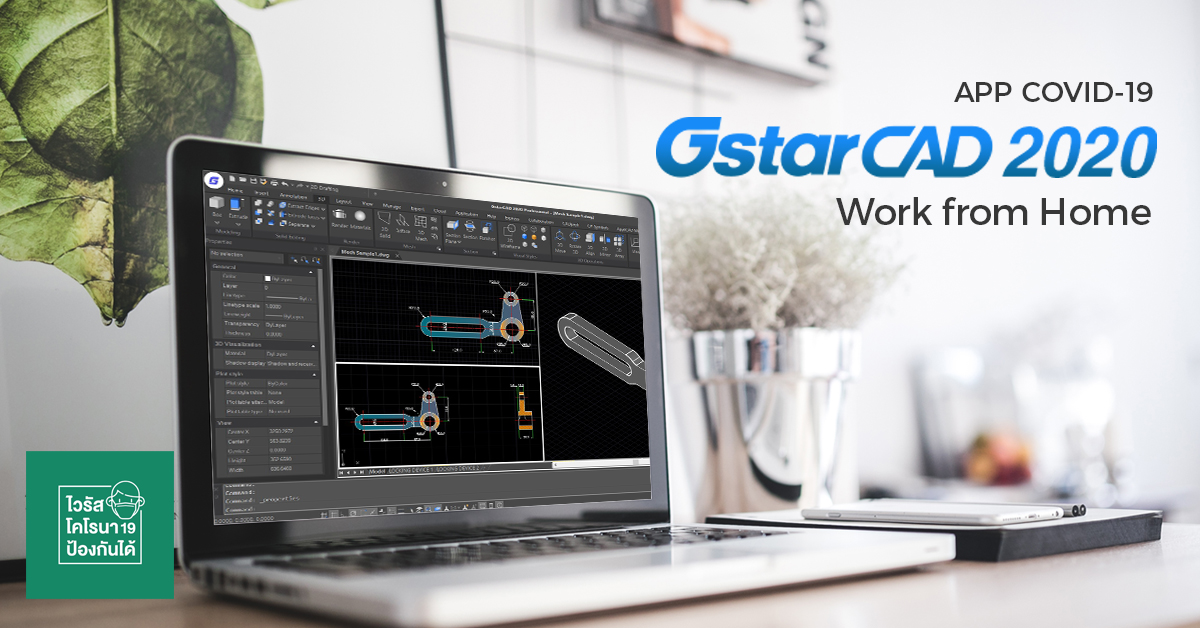 APP COVID-19_GstarCAD Work From Home