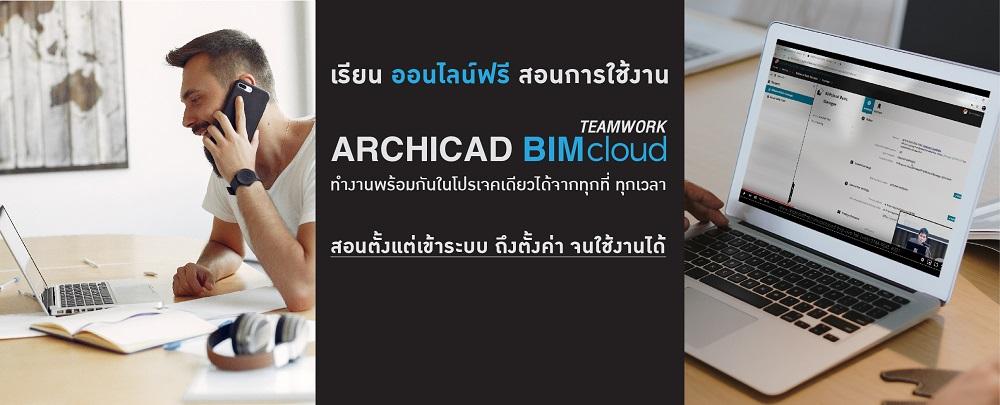 เรียนฟรี การใช้งาน ARCHICAD BIMcloud Teamwork อยู่ที่ไหนคุณก็สามารถทำงานได้