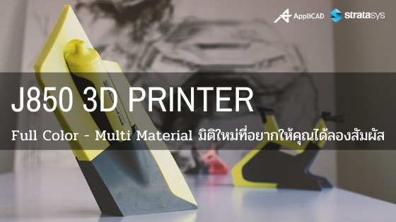 Stratasys เปิดโฉมใหม่ของเทคโนโลยี 3D Printer รุ่น J850 (Pantone Colors)