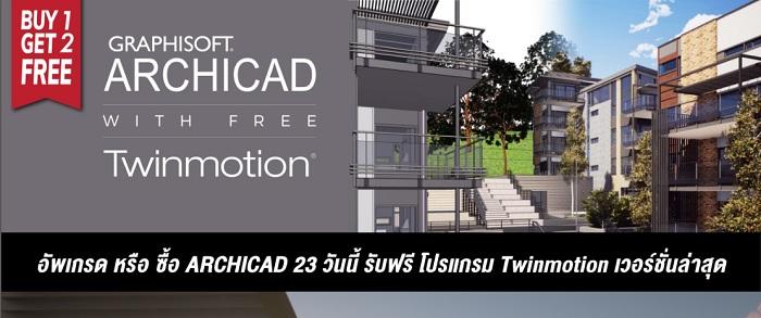 Promotion_ArchiCAD23_Twinmotion_2020